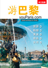 guide youParis